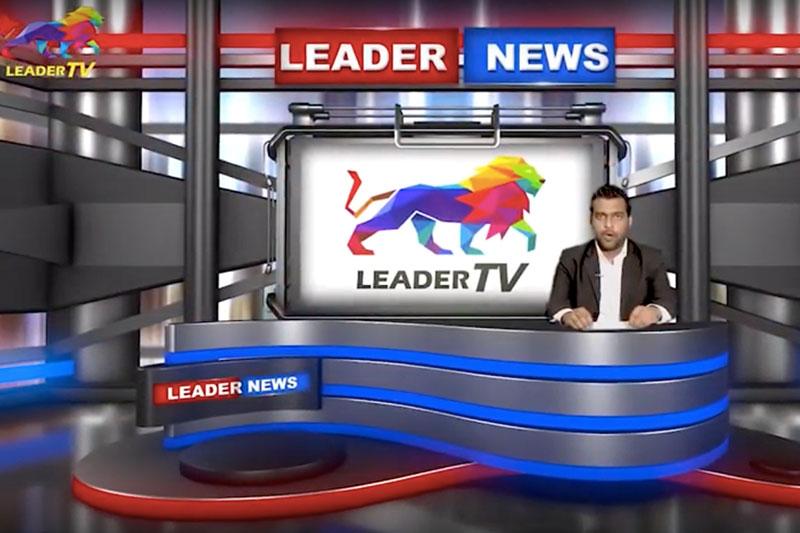 රජුන් තනන දේශපාලනයේ සත්ය විනිවිදින පුරෝගාමී මාධ්ය අවකාශය ! LeaderTV News 2019.10.07