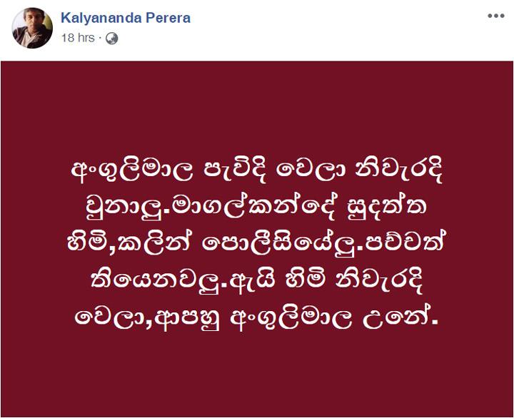 Kalyananda Perera Post